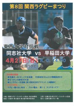 第8回 関西ラグビーまつり.jpg