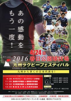 九州ラグビーフェスティバルポスター.jpg